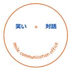 スマイルコミュニケーションオフィスのイベント