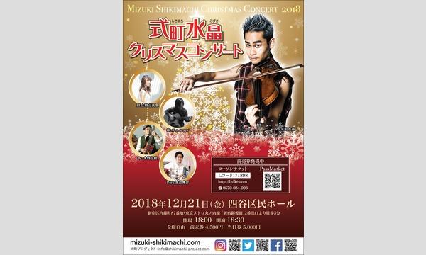 式町水晶クリスマスコンサート2018 イベント画像1