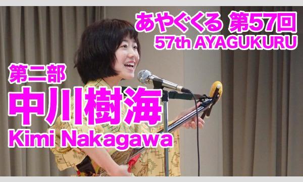 あやぐくる 第57回 第二部 中川樹海 イベント画像1