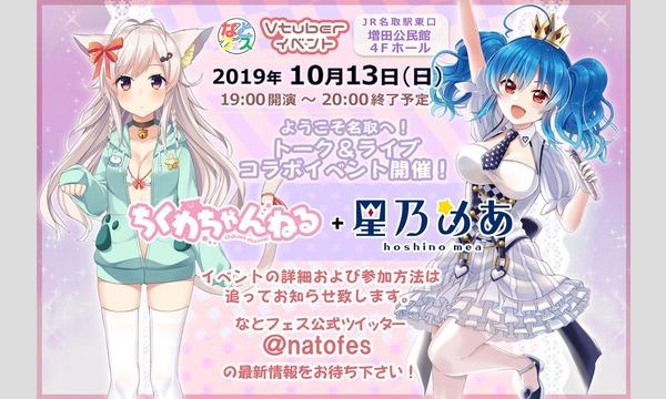 「星乃めあ&ちくわ」トーク&ライブイベント in なとフェス イベント画像1