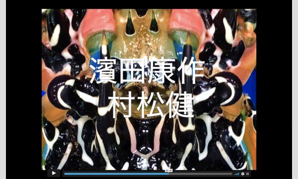 濱田康作 presents アートムービー VITAL〜されど その時へ〜オンライン上映会 イベント画像2