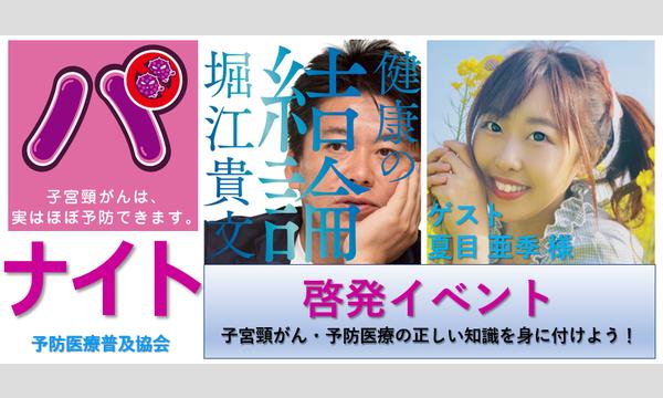 「パ」ナイト~『子宮頸がんは予防できる!』啓発イベント~ イベント画像1