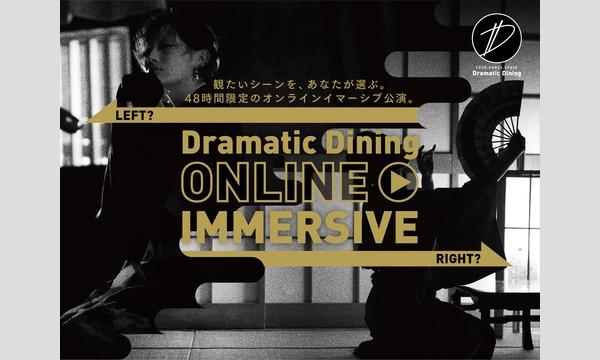 Dramatic Dining ONLINE IMMERSIVE イベント画像1