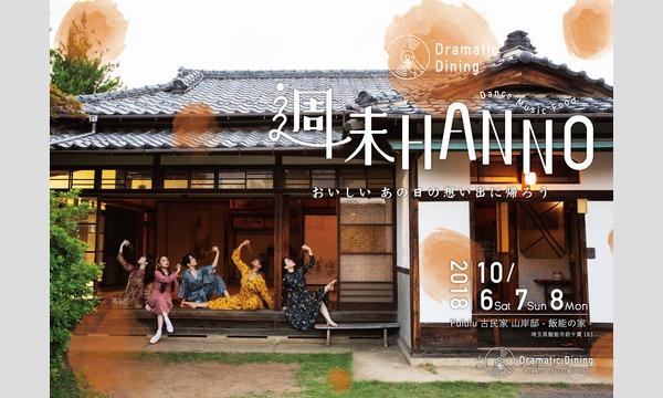 週末HANNO イベント画像3
