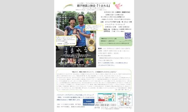 親子映画上映会『うまれる』@六甲アイランド イベント画像1