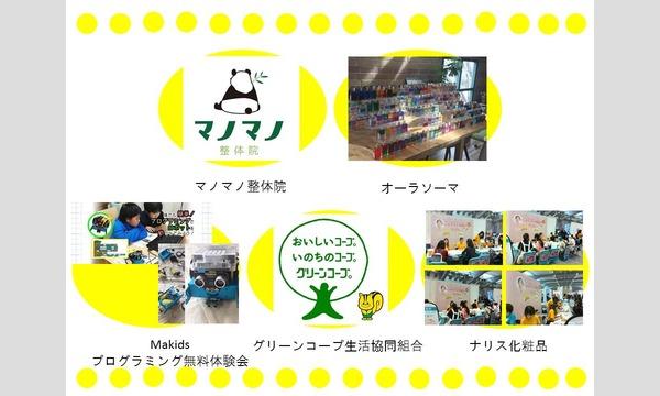 親子映画上映会『うまれる』@六甲アイランド イベント画像3