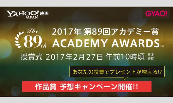 Yahoo!映画 第89回アカデミー賞2017「作品賞ユーザー予想キャンペーン」