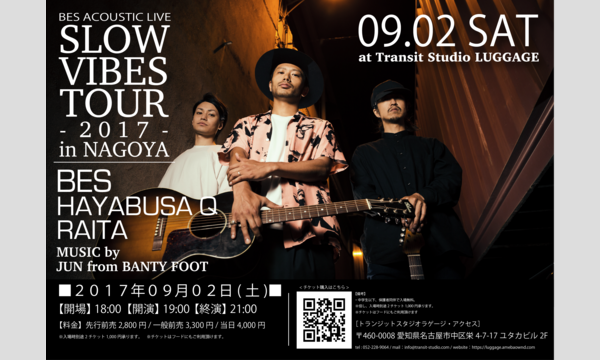 - BES ACOUSTIC LIVE -『SLOW VIBES TOUR2017 in NAGOYA』 in愛知イベント