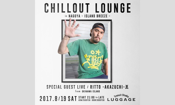 CHILLOUT LOUNGE in NAGOYA -ISLAND BREEZE- in愛知イベント