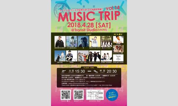 MUSIC TRIP vol.14 イベント画像1