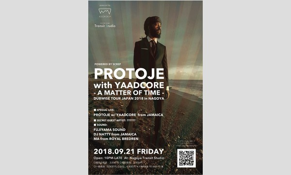 POWERED BY SCREP PROTJE with YAARDCORE - A MATTER OF TIME - イベント画像1