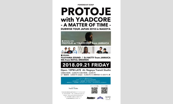 POWERED BY SCREP PROTJE with YAARDCORE - A MATTER OF TIME - イベント画像2