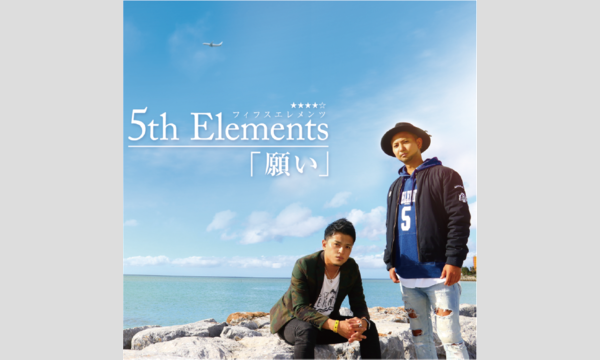 High祭 -5th Elements New Single「願い」Release Tour in NAGOYA- イベント画像1