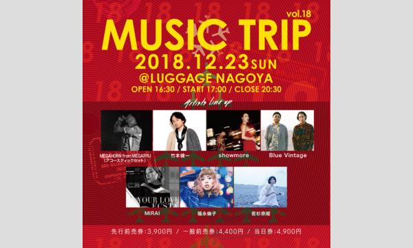 Music Trip vol.18 イベント画像1