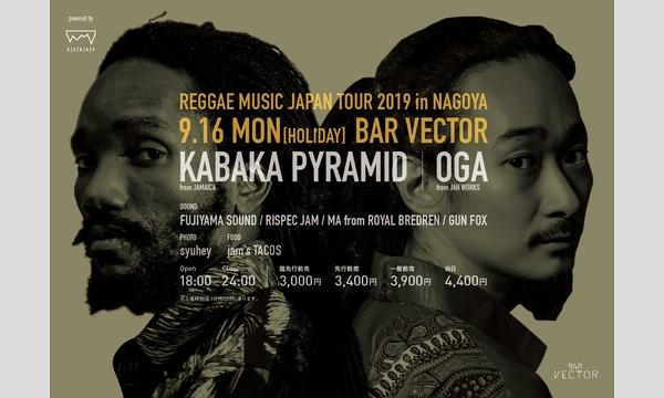 REGGAE MUSIC JAPAN TOUR 2019 in NAGOYA イベント画像3