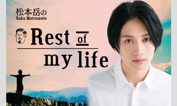 【チャンネル会員限定】8月28日(土)松本岳ファンイベント『G room』【抽選】