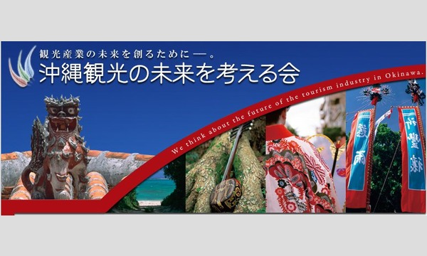 【Okinawa Future Tourism 2017 】 in沖縄イベント