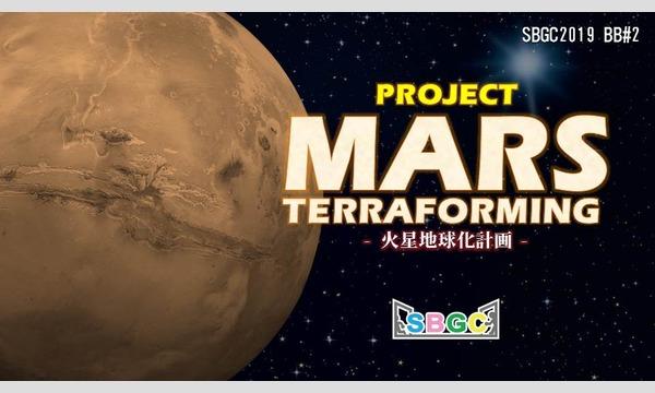 [限定]SBGC第2回公演 リアル謎解きゲーム【火星地球化計画】プレ公演 イベント画像1