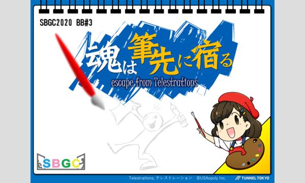 SBGC第3回公演 リアル謎解きゲーム【魂は筆先に宿る】escape from terestrations イベント画像1