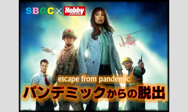 SBGC×HobbyJAPANリアル謎解きゲーム【パンデミックからの脱出】 イベント画像1