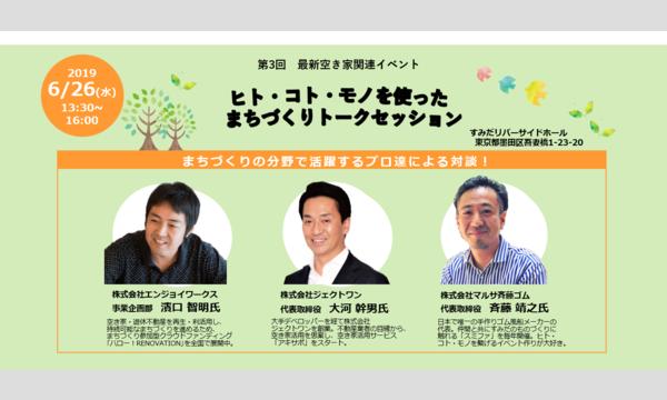 【第3回墨田区後援セミナー】ヒト・コト・モノを使ったまちづくりトークセッション イベント画像1