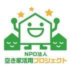 NPO法人空き家活用プロジェクトのイベント