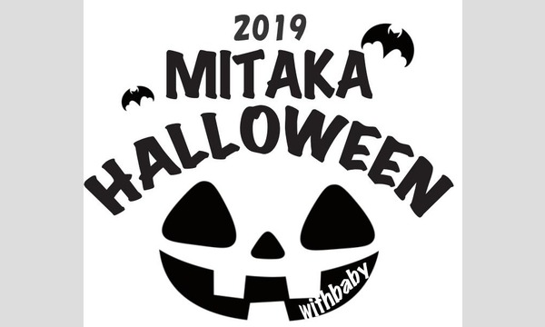 2019 MITAKA HALLOWEEN イベント画像1