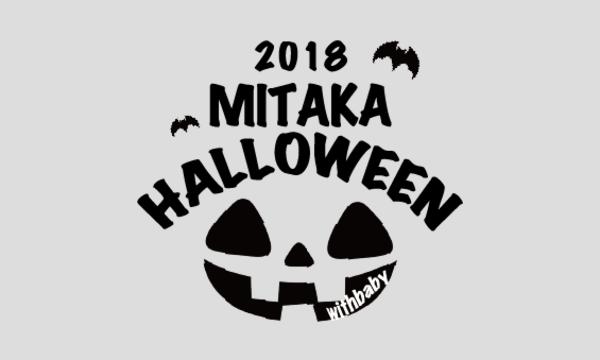 2018 MITAKA HALLOWEEN イベント画像1