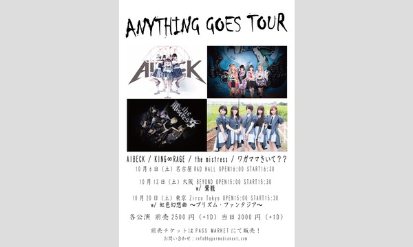 ANYTING GOES TOUR in 東京 イベント画像1