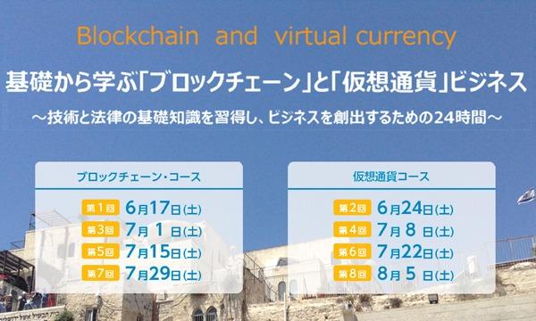 基礎から学ぶ「ブロックチェーン」と「仮想通貨」ビジネス
