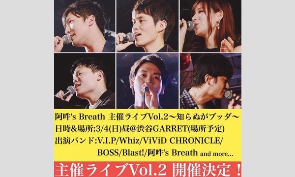阿吽's Breath 主催ライブvol.2 〜知らぬがブッダ〜