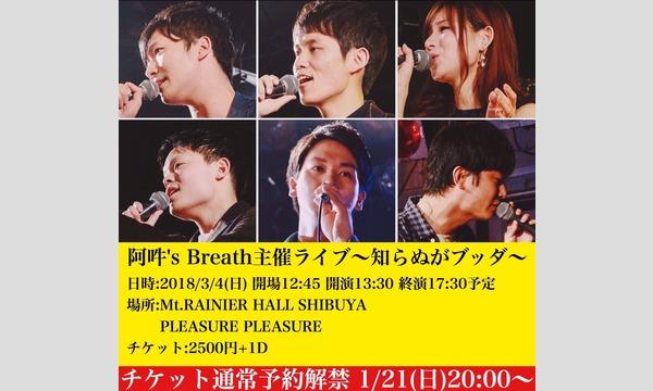 【一般販売】阿吽's Breath 主催ライブvol.2 〜知らぬがブッダ〜
