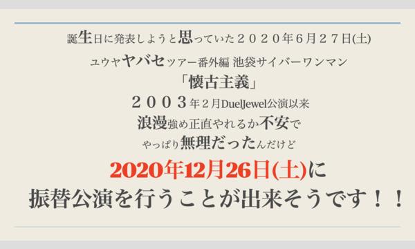【一般先着】12/26(土)ユウヤヤバセ 池袋サイバーワンマン「懐古主義」 イベント画像1