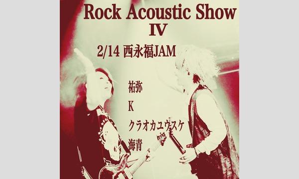 K × ユウヤヤバセ PRESENTS『Rock Acoustic Show Valentine!!』vol.4 イベント画像1