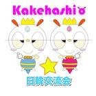 kakehashi8のイベント