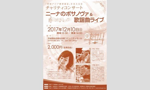 チャリティコンサート ニーナのボサノヴァ&歌謡曲ライブ in茨城イベント