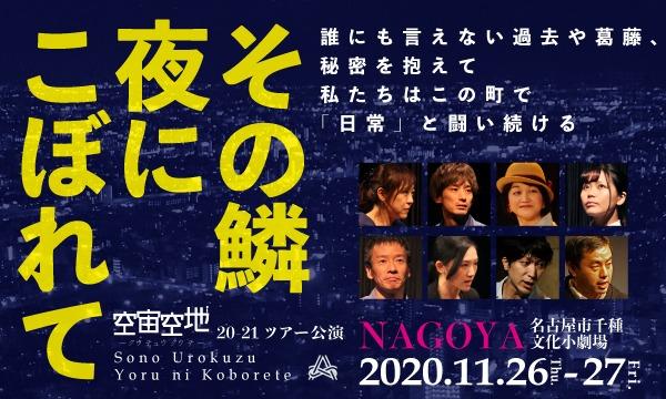 空宙空地20-21ツアー公演「その鱗 夜にこぼれて」名古屋公演 イベント画像1
