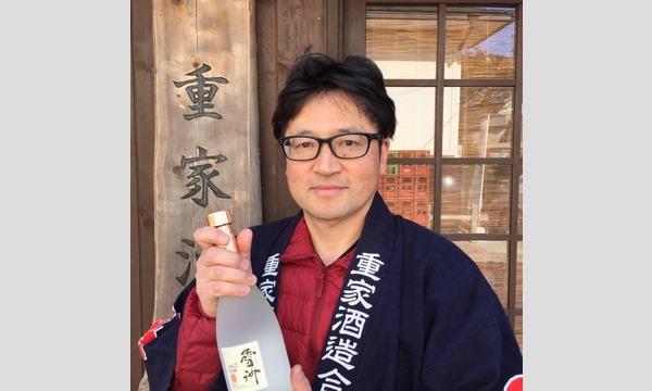 壱岐焼酎の伝統と革新『ちんぐ(親友)になろう!!』 イベント画像1