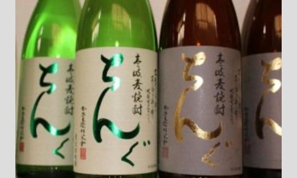 壱岐焼酎の伝統と革新『ちんぐ(親友)になろう!!』 イベント画像3