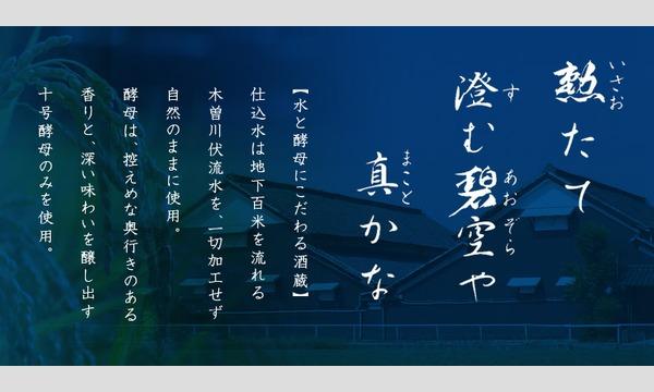 日本酒学講師の会主催   酒と食文化アカデミー『勲碧酒造   蔵元会〜尾張編〜』 in東京イベント