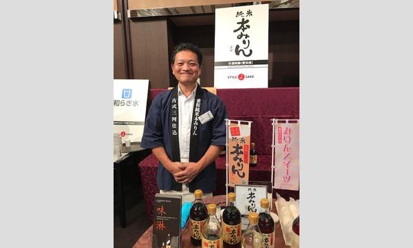 東龍 × 杉浦味淋~愛知の醸造文化を味わう会~ イベント画像2