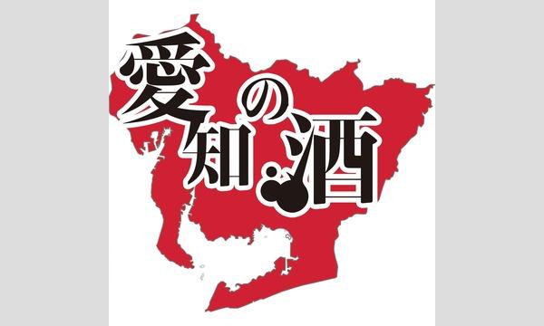 東龍 × 杉浦味淋~愛知の醸造文化を味わう会~ イベント画像3