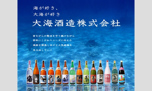 焼酎ファン必見‼︎ 大海酒販の山下正博社長をお迎えして焼酎を楽しむ夕べ イベント画像1