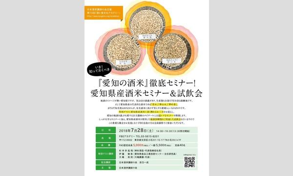 いま!知っておくべき『愛知の酒米』徹底セミナー愛知県産酒米セミナー&試飲会 イベント画像1