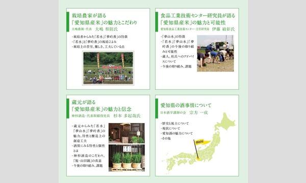 いま!知っておくべき『愛知の酒米』徹底セミナー愛知県産酒米セミナー&試飲会 イベント画像2