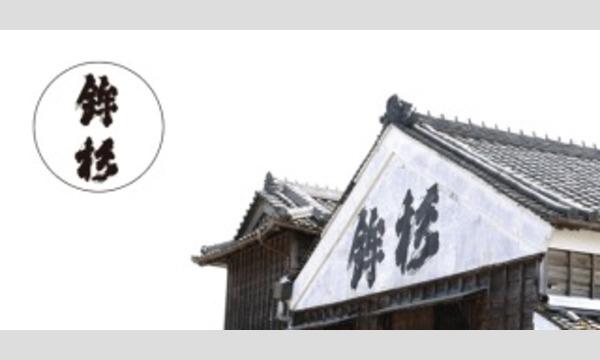【超お得】新春‼︎鉾杉の会〜伊勢國酒を味わう〜・特別限定価格  ¥5,500⇨¥4,000 イベント画像2