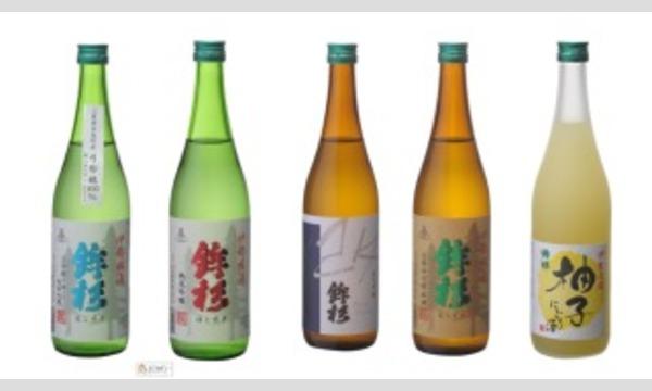 【超お得】新春‼︎鉾杉の会〜伊勢國酒を味わう〜・特別限定価格  ¥5,500⇨¥4,000 イベント画像3