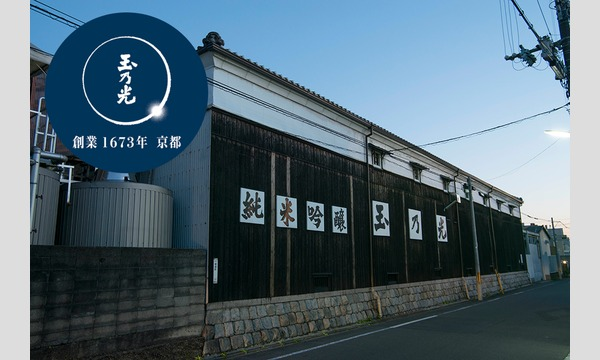 新春!!玉乃光の会〜京都伏見の銘酒を味わう〜 in神奈川イベント