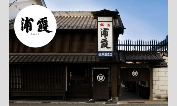 宮城の銘酒〈浦霞〉を楽しむ夕べ in神奈川イベント