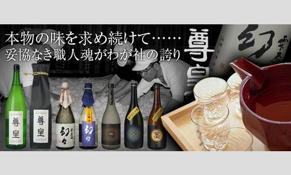 日本酒学講師の会主催『酒と食文化アカデミー』『尊皇蔵元山﨑   酒の会〜三河編〜』 in東京イベント